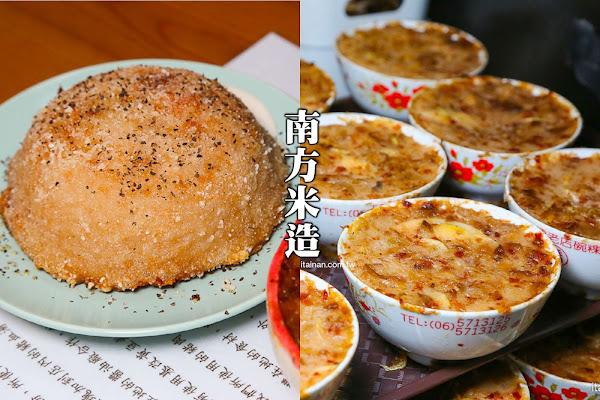 南方米造秈稻碗粿 MIricecake