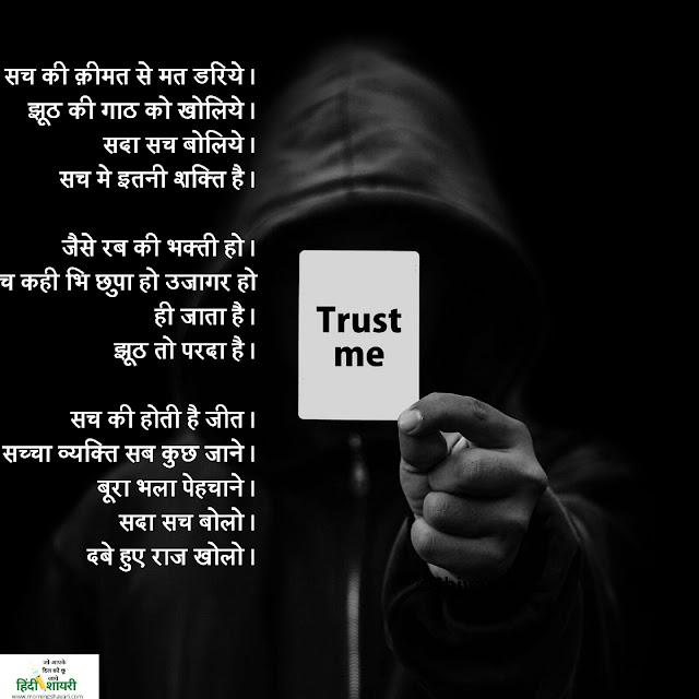 sachayi, sach, bharosa, jhoot, trust Image