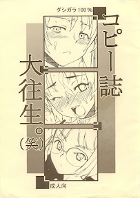 Copy Shi Daioujou.