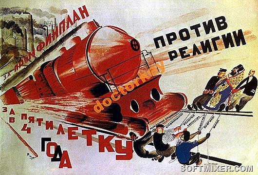 za_promfinplan_protiv_religii_sovetskij_plakat