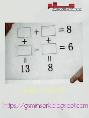 ﺇﺧﺘﺒﺮ ﻭﻣﺘﻊ ﻋﻘﻠﻚ بأفضل الألغاز الحسابية - إملأ الفراغات في الجدول .