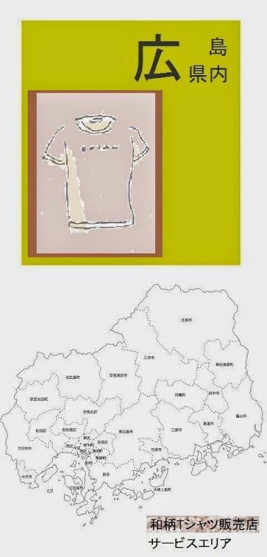 広島県内の和柄Tシャツ販売店情報・記事概要の画像