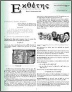 Εκθέτης 6ο τεύχος
