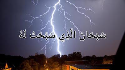 Berdoa ketika ada petir sangatlah di anjurkan bagi kaum muslimin namun sepertinya masih j Doa ketika mendengar Petir arab latin dan artinya