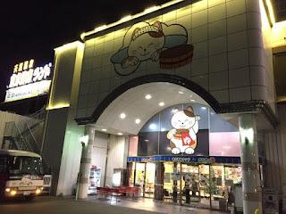 東京健康ランドまねきの湯 江戸川区船堀