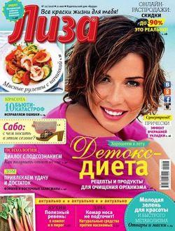 Читать онлайн журнал<br>Лиза (№22 Май 2016)<br>или скачать журнал бесплатно