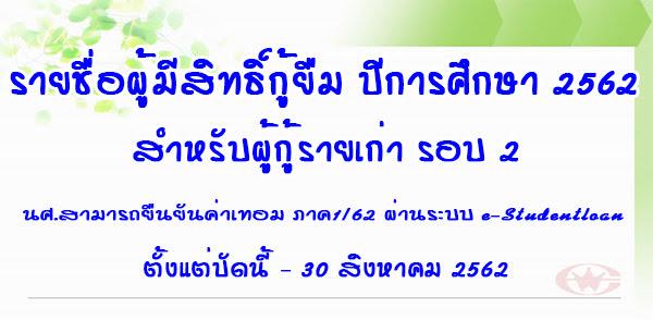 https://sites.google.com/a/sau.ac.th/scholarship2/pra-ka-sns-kea-di-siththi-ku-pi62-rxb