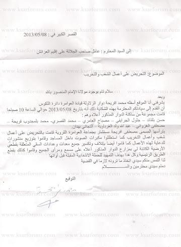 العوامرة : نائب رئيس الجماعة يدمر أرض في ملكية أبناء أخيه و الضحية يستنجد بعامل الإقليم