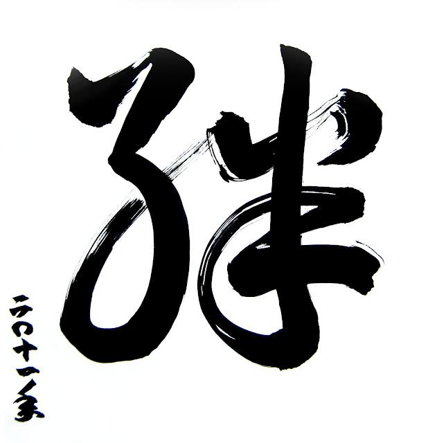 Év kanjija 2011