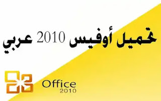 تحميل أوفيس 2010 عربي download microsoft office 2010