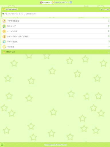 玩免費生活APP|下載なごや子育てアプリ なごみー app不用錢|硬是要APP