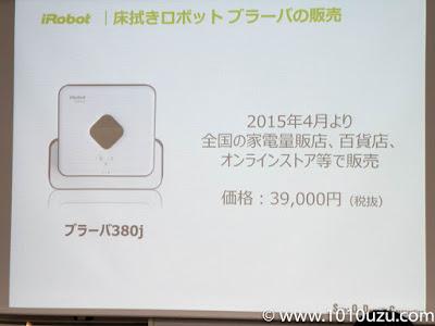 ブラーバ380jの販売