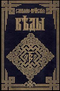 Обложка Славяно-Арийских Вед»