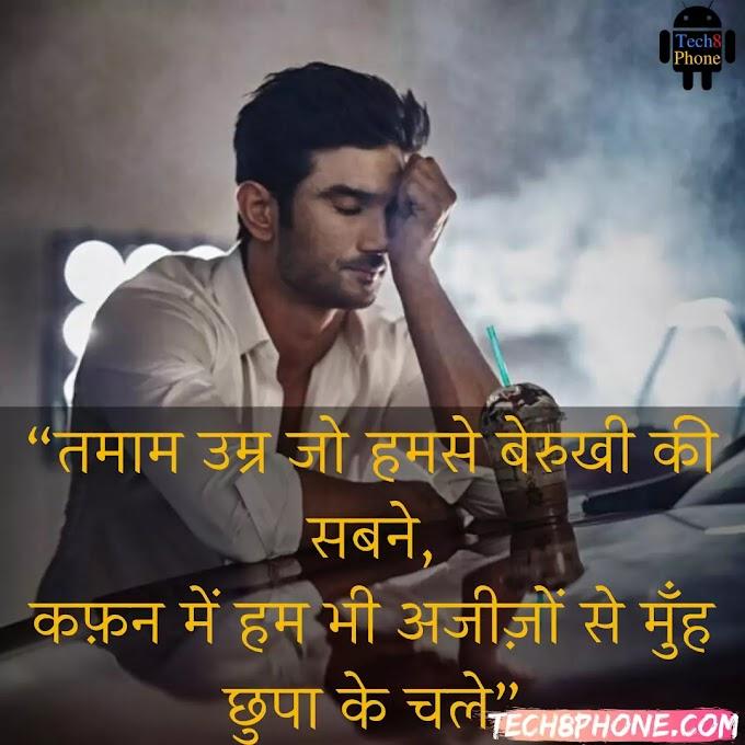"Motivational Quotes in Hindi - ""हिन्दी स्टैटस"""