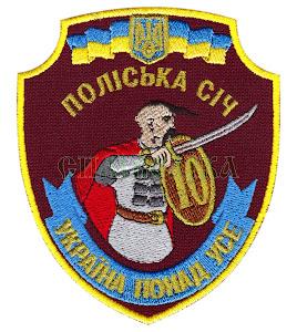 10 окремий мото-піхотний батальйон \Нарукавна емблема