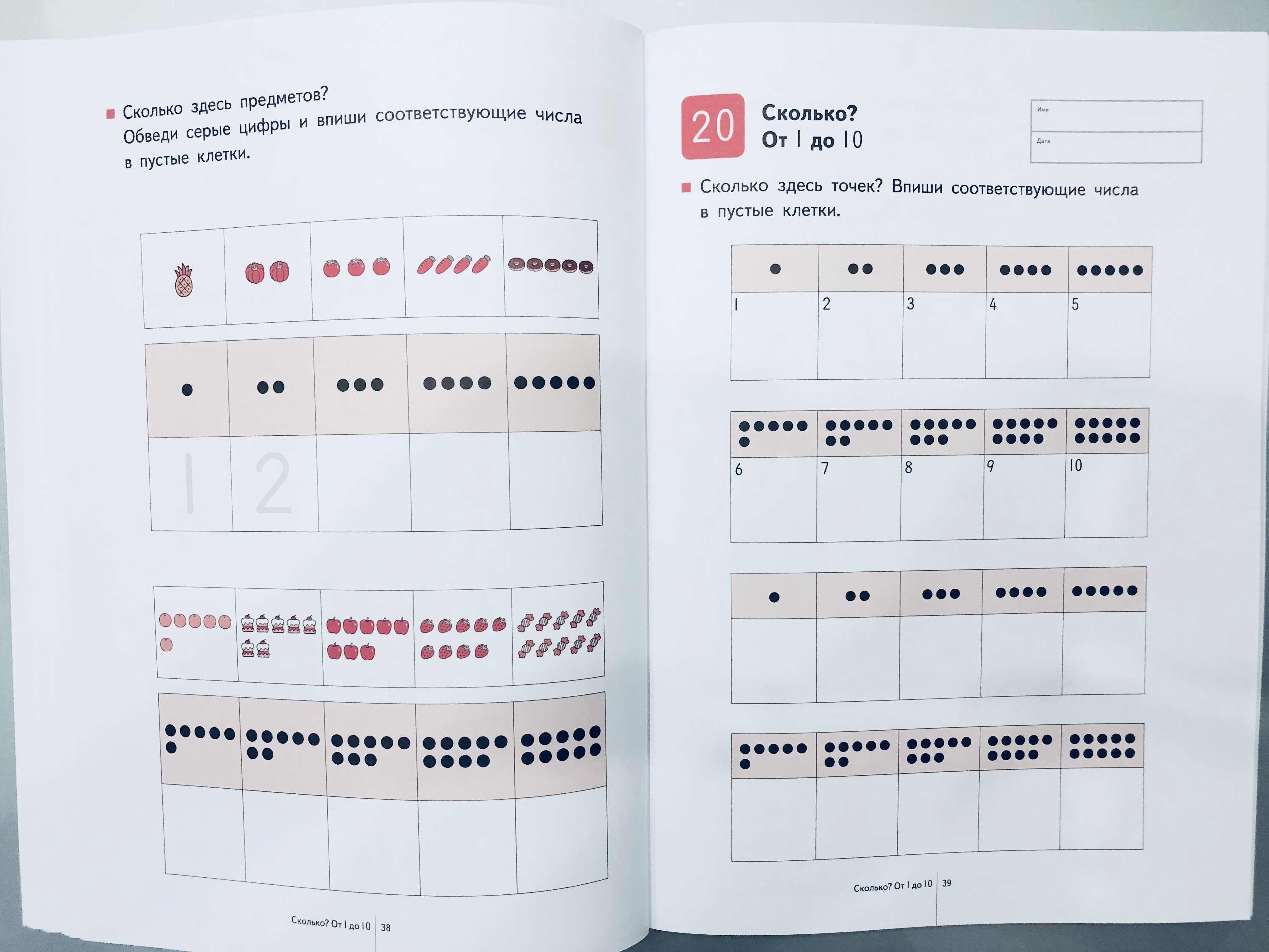 Начинаем учиться считать. Изучаем счет от 1 до 30. 11