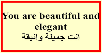 You are beautiful and elegant انت جميلة وانيقة