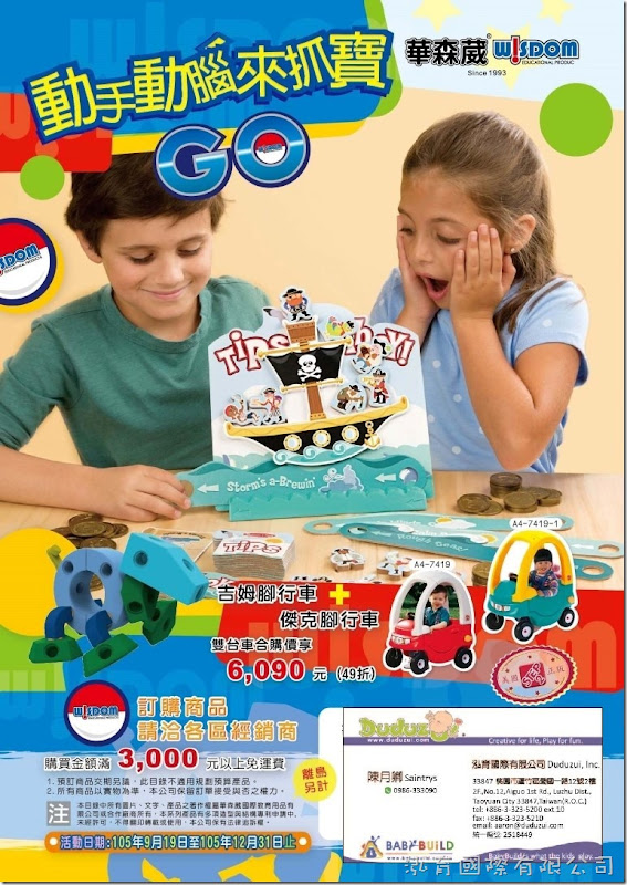 華森葳「動手動腦來抓寶GO」幼教優惠專案