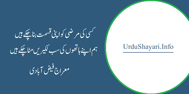 Kisi Ki Marzi ko 2 lines shayari in Urdu by Mehraj faizabadi
