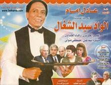 مسرحية الواد سيد الشغال
