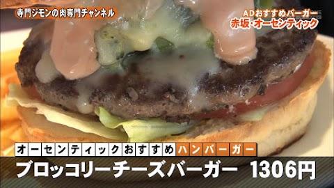 寺門ジモンの肉専門チャンネル #35 オーセンティック-10232.jpg