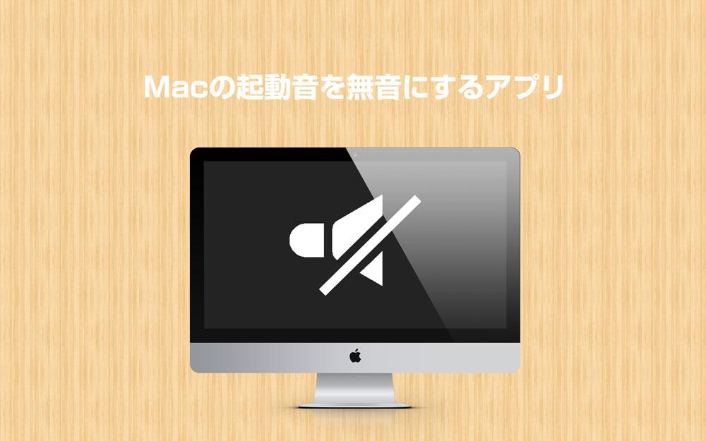 Macstartupmuteapp