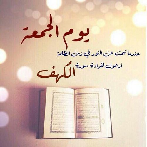 سورة الكهف يوم الجمعة مكتبة الفجر الصورثة مكتبة الفجر الصورية