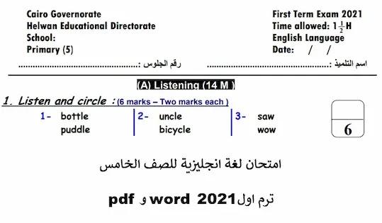 امتحان لغة انجليزية جاهز للطباعة الصف الخامس ترم اول2021
