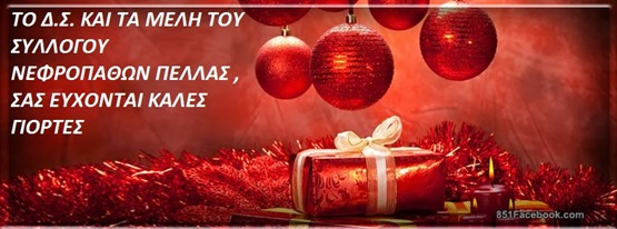 holiday-events-christmas-eve-xmas-garland-presents-facebook-timeline-cover-banner-photo-image-pic-picture-for-fb-profile