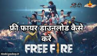 Free fire Download kaise kare