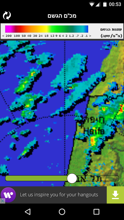 Rain Radar Israel- screenshot