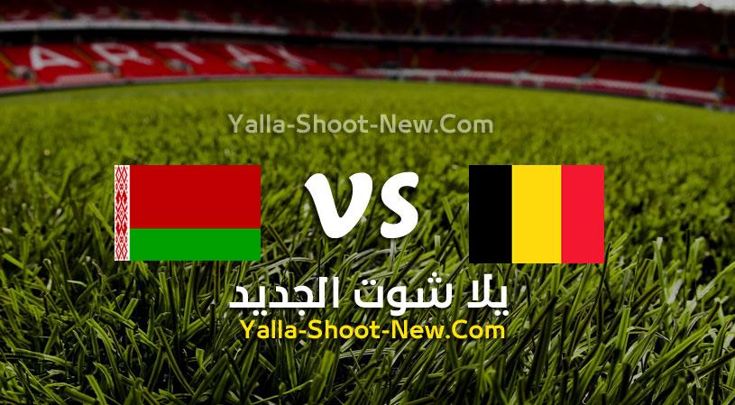 مباراة بلجيكا وروسيا البيضاء