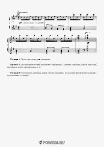 """Игра """"Прогулка и дождик"""". Музыка М. Раухвергера: ноты"""