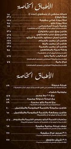 منيو حدوتة مصرية