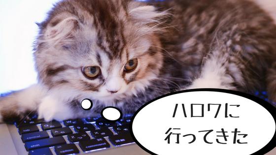 【ハローワーク】授業料無料 プログラミング 学校 …