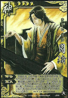 God Zhou Yu