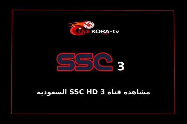SSC SPORT 3 HD