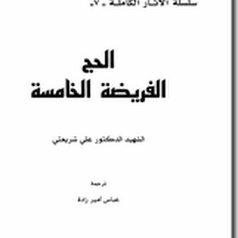 الحج الفريضة الخامسة لـ علي شريعتي