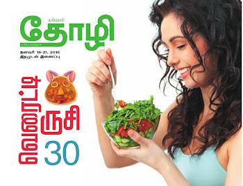 Tamil Recipes Cookbook - Winter Season Special Samayal