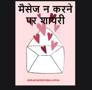 [ 100+ ] मैसेज न करने पर शायरी --( Aug 2021) Message Na Karne Ki Shayari