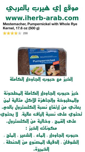 الخبز مع حبوب الجاودار الكاملة Mestemacher, Pumpernickel with Whole Rye Kernel, 17.6 oz (500 g)