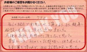 ビーパックスへのクチコミ/お客様の声:740 様(滋賀県草津市)/BMW 740i