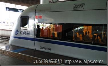 中國鐵路-動車
