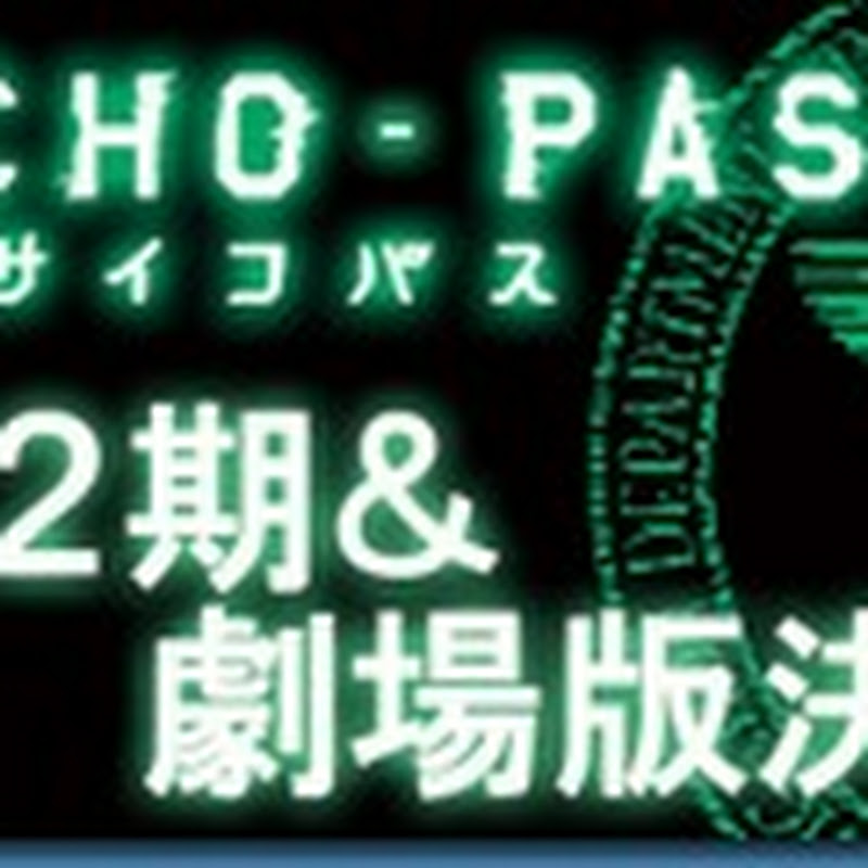 Psycho Pass will have a 2nd season and a movie
