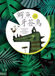 Le crocodile et le pluvian / Crocodile avec cure-dents oiseau China Drama