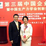 ETET President Receiving An Award in China