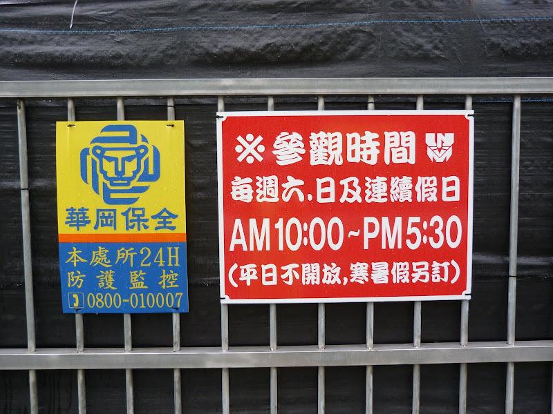 PULI, KUANHSING Paper Factory J 5 - P1150727.JPG