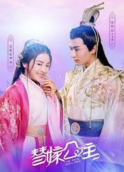 The Wrong Royal Bride China Drama