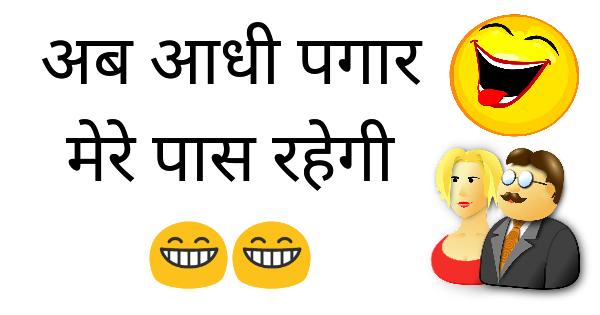 Hindi Fun Box   Jokes in Hindi