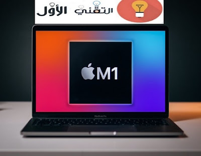 Apple - Macbook pro M1 (13 pouces) - حاسوب 2021